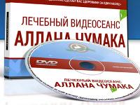 Оздоровительные Видеосеансы Аллана Чумака - Курганинск