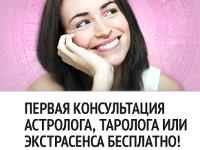 Бесплатная Консультация Астролога, Экстрасенса, Таролога - Курганинск