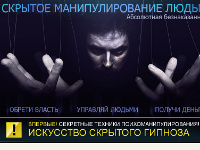 Скрытый Гипноз и Манипулирование Людьми - Курганинск