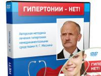 Гипертонии Нет - Лечение Гипертонии - Курганинск