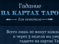 Гадание на Картах Таро - Курганинск