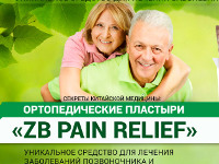 ZB Pain Relief - Ортопедический Пластырь - Курганинск